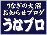 うなぎの大沼ブログ「うなブロ」