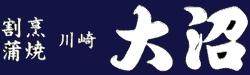 割烹 蒲焼『うなぎの大沼』神奈川/川崎